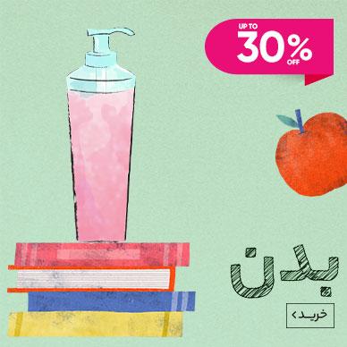 محصولات بدن کمپین مدرسه