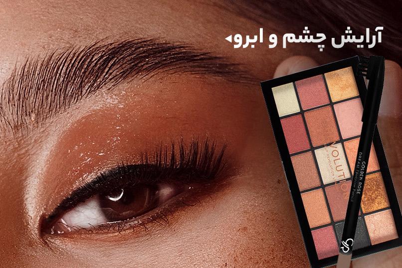 محصولات آرایشی چشم