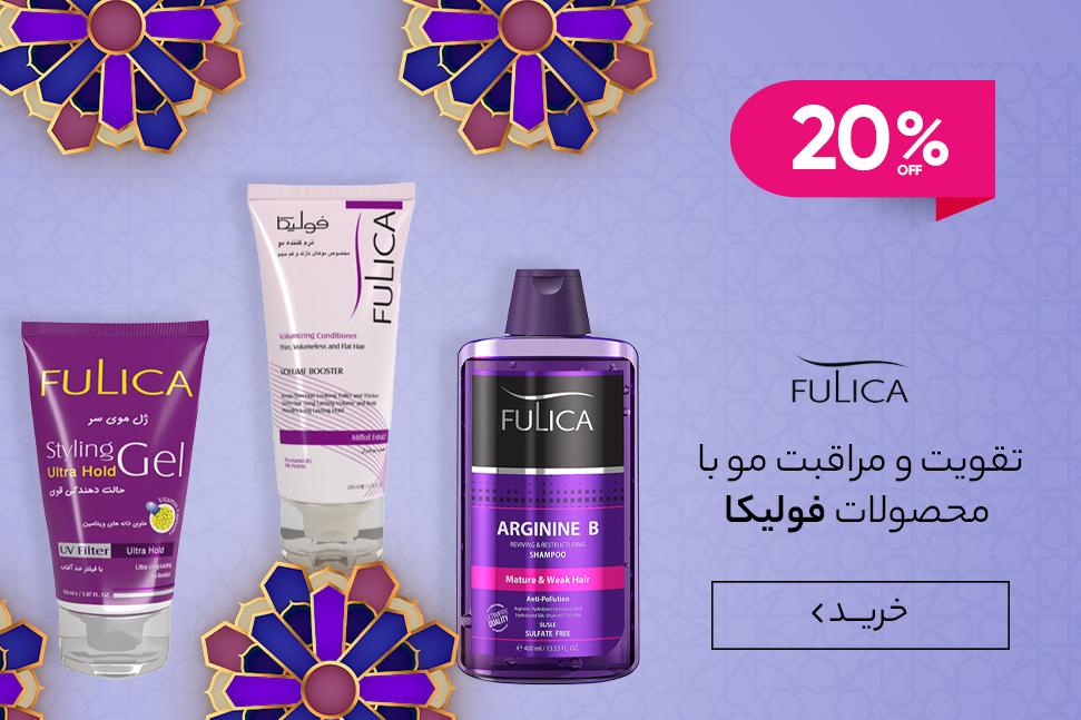 محصولات فولیکا رمضان