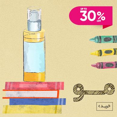محصولات مو کمپین مدرسه