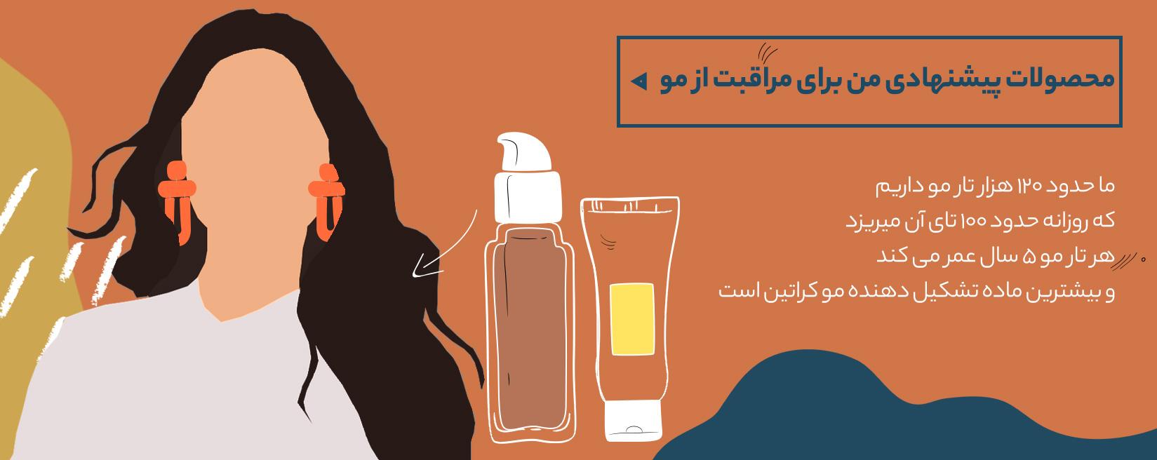 محصولات مو 2