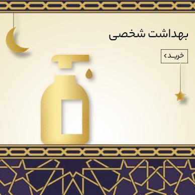 رمضان محصولات بهداشتی