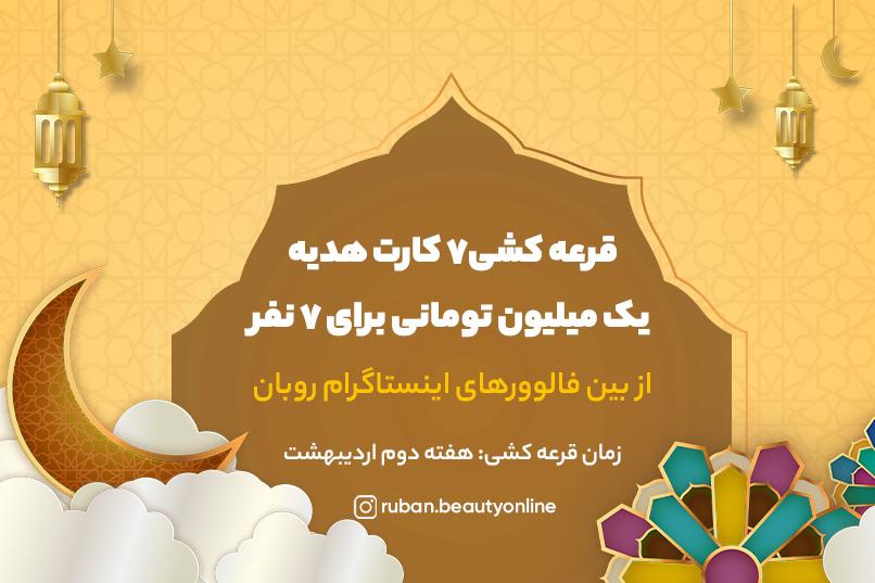 جایزه رمضان