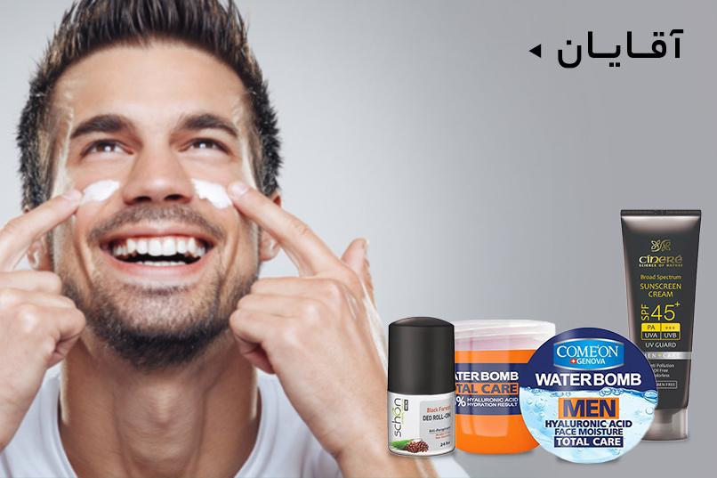 رمضان محصولات آقایان