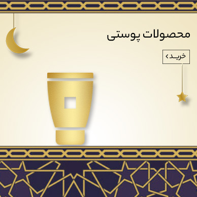 رمضان محصولات پوستی