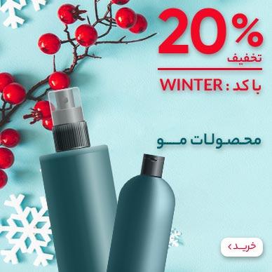 محصولات مو تخفیف زمستانی