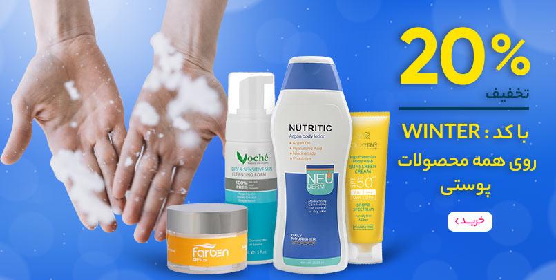محصولات پوستی تخفیف زمستانی