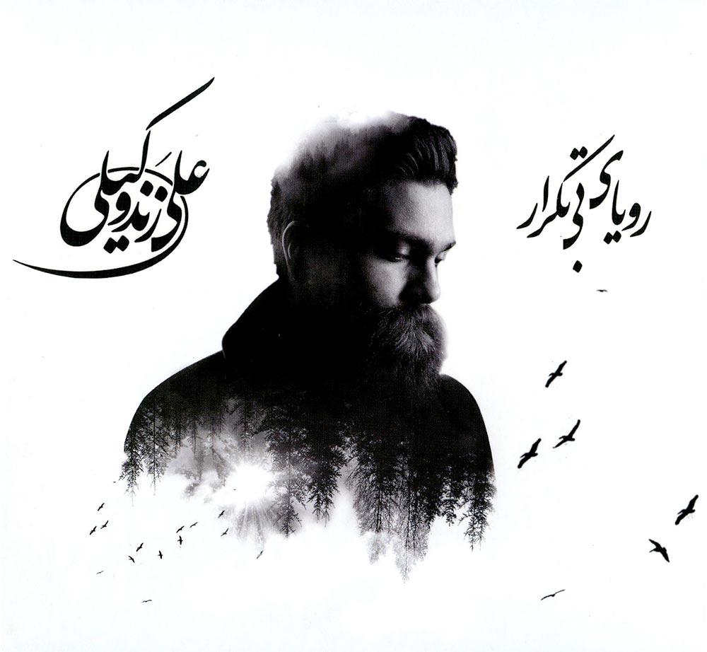 رویای بی تکرار- علی زندوکیلی