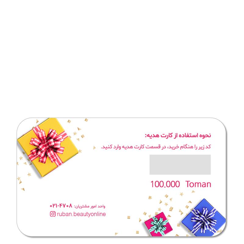 کارت هدیه 100,000 تومانی روبان