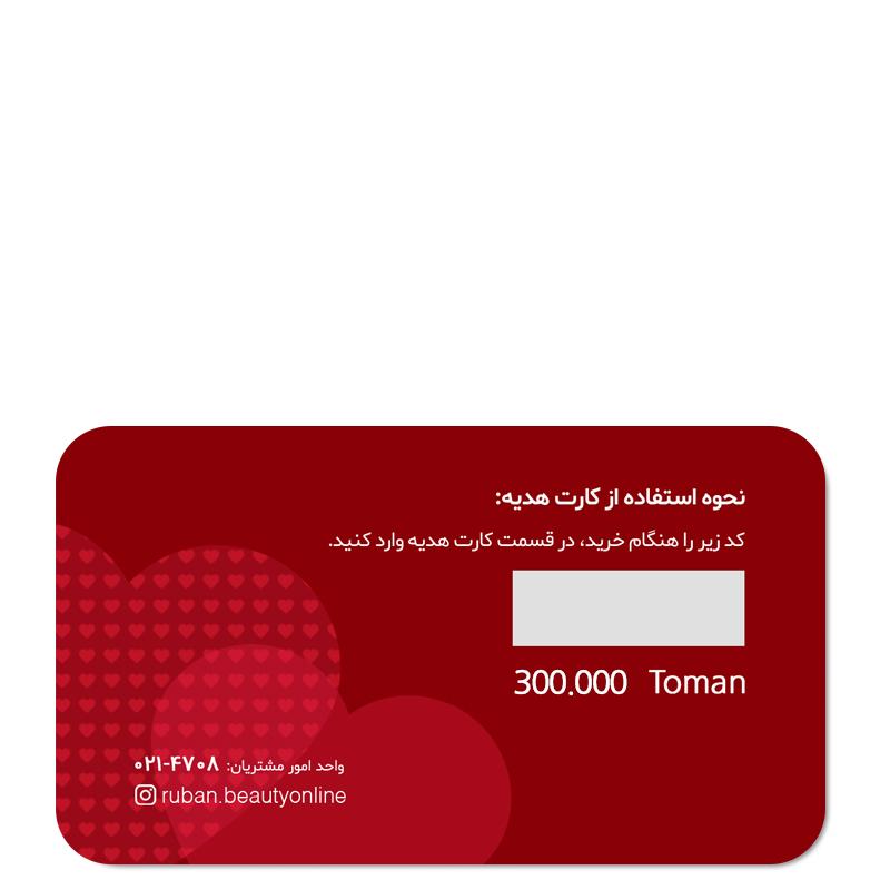 کارت هدیه 300,000 تومانی مدل قلب قرمز