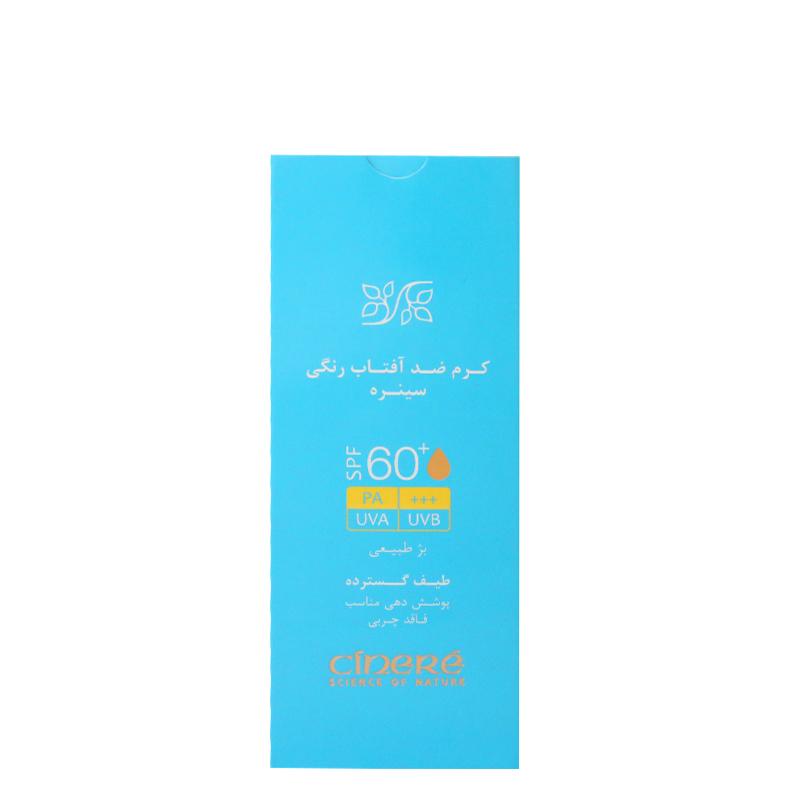 کرم ضد آفتاب مات رنگی سینره با +SPF60 حجم 50 میل - بژ طبیعی
