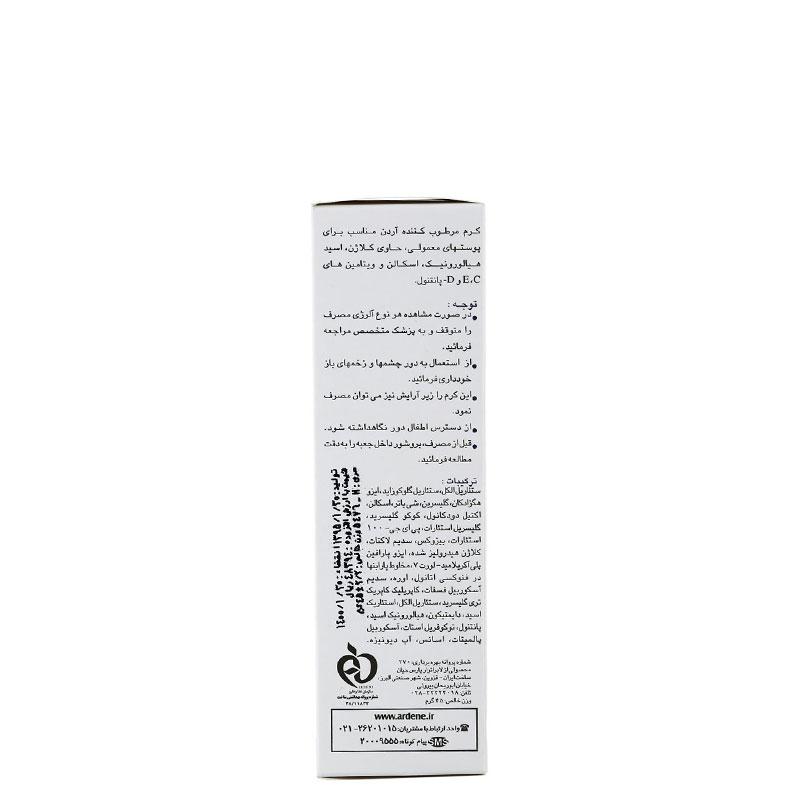 کرم مرطوب کننده حاوی کلاژن آردن مناسب پوست های نرمال حجم 45 گرم