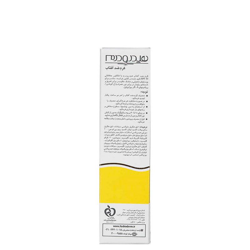 کرم ضد آفتاب هیدرودرم با SPF30 حجم 50 گرم